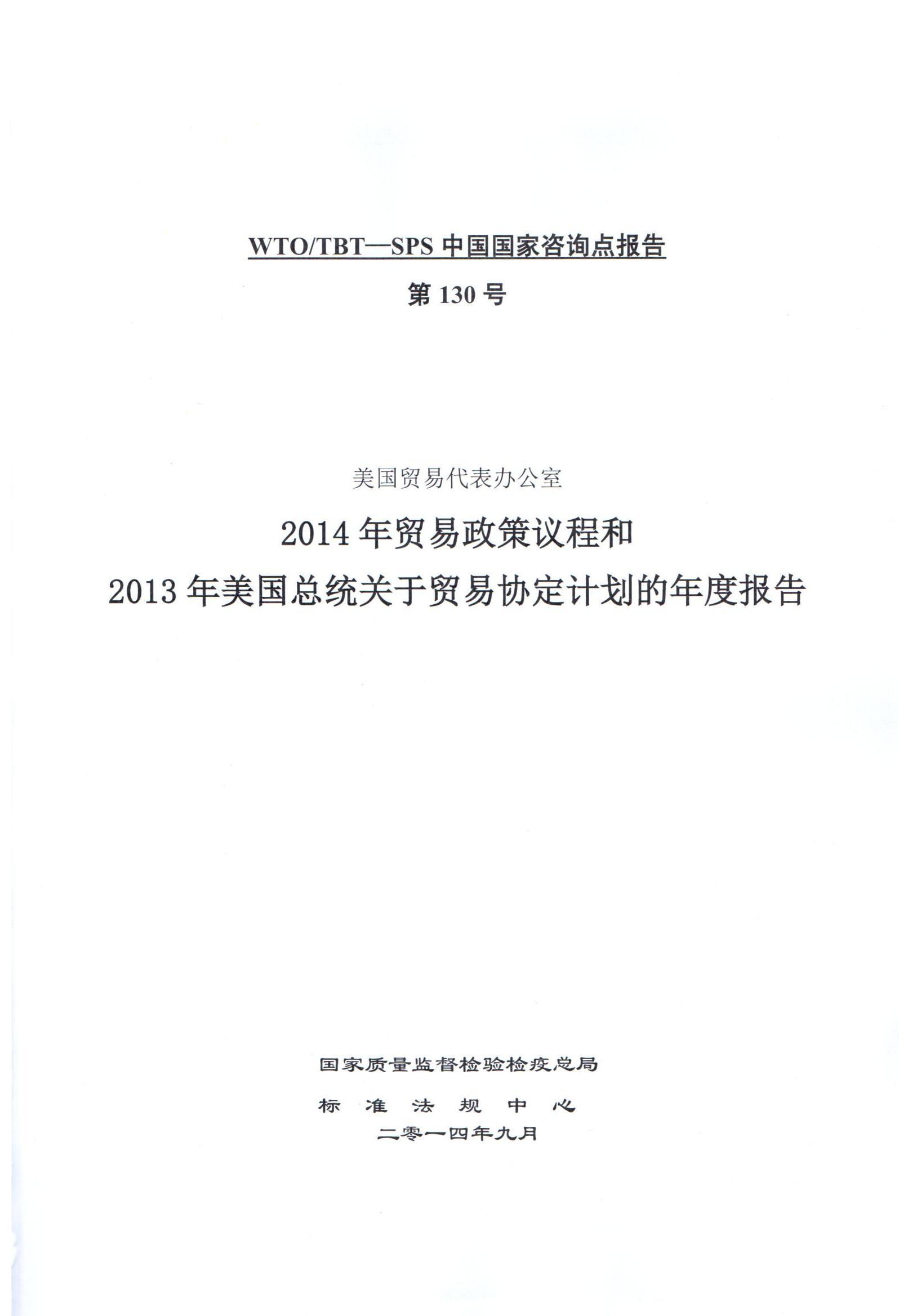 WTO/TBT-SPS 中国国家咨询点报告(第130号)——美国贸易代表办公室 2014年贸易政策议程和2013年美国总统关于贸易协定计划的年度报告