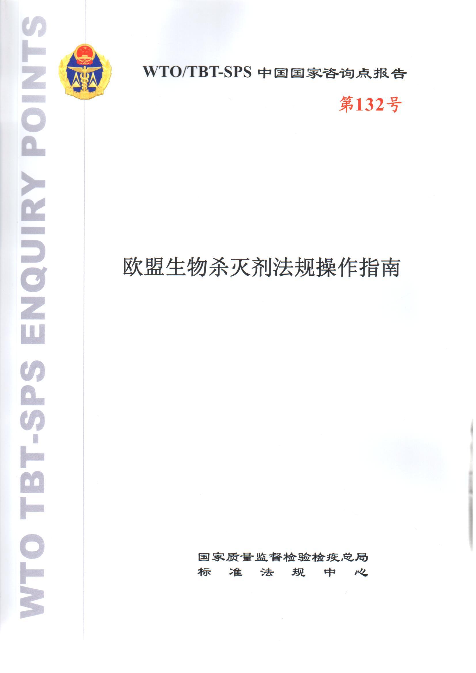 WTO/TBT-SPS 中国国家咨询点报告(第132号)——欧盟生物杀灭剂法规操作指南