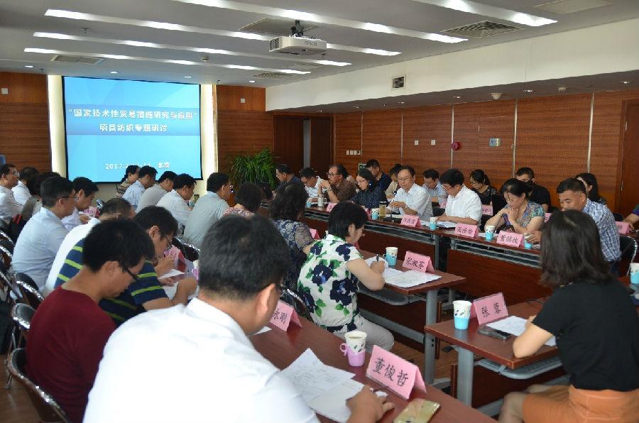 """""""国家技术性贸易措施研究与应用""""项目纺织专题研讨在北京召开"""