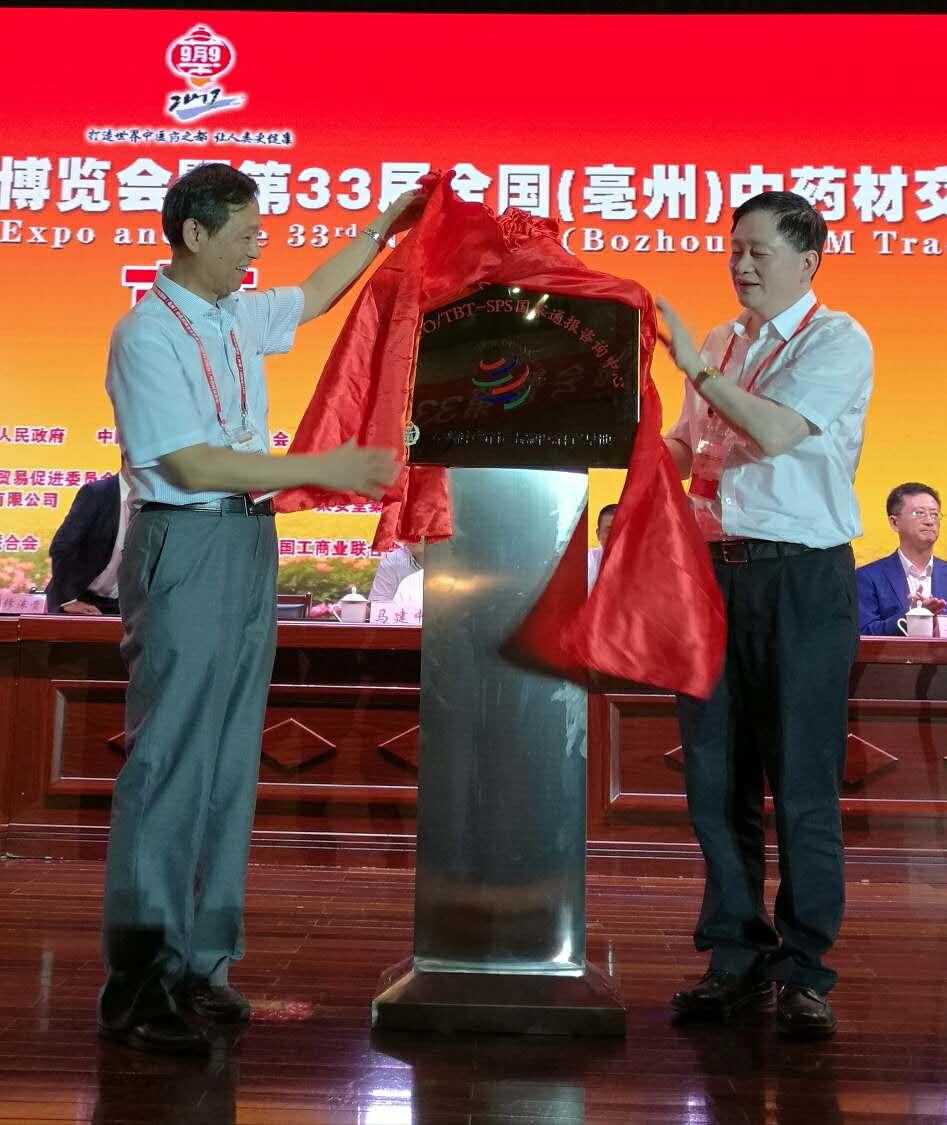 首个中药材产品技术性贸易措施研究评议基地落户安徽亳州