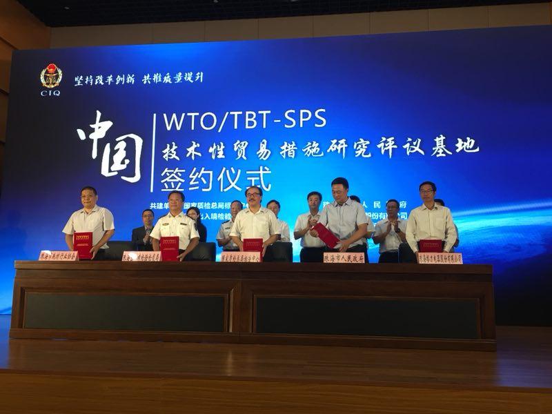 全国首个制冷设备、办公设备及耗材技术性贸易措施研究评议基地落户广东珠海